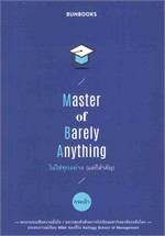 MASTER OF BARELY ANYTHING
