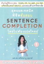 สุดยอดเทคนิคพิชิตข้อสอบ sentence completion 1