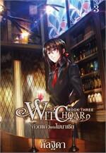 Witchoar ถ้วยแก้วแห่งโมนาเชีย ล.3