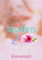 สามพี่สาว 2 (Erotic Lesbian Stories)