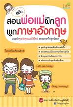 คู่มือสอนพ่อแม่ ฝึกลูกพูดภาษาอังกฤษ