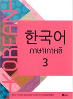 ภาษาเกาหลี 3 (แบบเรียน)