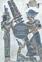 ตำนานฟาโรห์ จอมราชันแห่งอียิปต์โบราณ