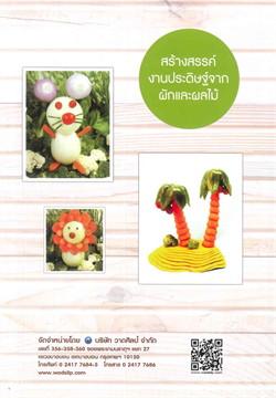 สร้างสรรค์งานประดิษฐ์จากผักและผลไม้ (ฉบับสุดคุ้ม)