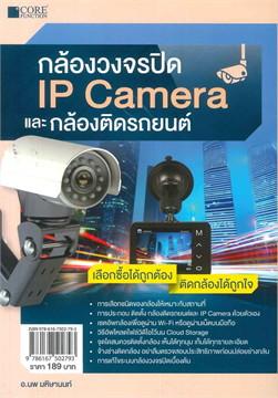 กล้องวงจรปิดและ IP Camera และ กล้องติดรถยนต์