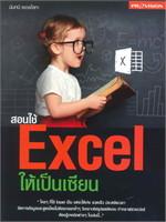 สอนใช้ excel ให้เป็นเซียน