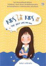 KIDS ได้ KIDS ดี THE BEST WAY FOR KIDS