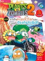 Plants vs Zombies 2 ตอน ภารกิจตะลุยขั้วโลกและรวมพลังป้องกันภัยพิบัติ