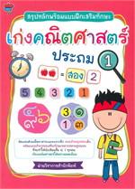 สรุปหลักพร้อมแบบฝึกเสริมทักษะ เก่งคณิตศาสตร์ ป.1