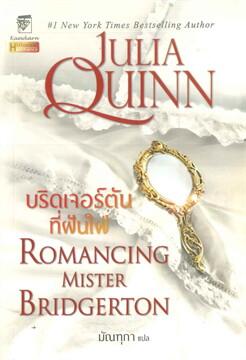 บริดเจอร์ตันที่ฝันใฝ่ (ชุดบริดเจอร์ตัน เล่ม 4) Romancing Mister Bridgerton : Bridgerton Book 4