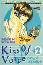 KISS OF VOICE คิส ออฟ วอยซ์ 2