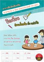 ตารางฝึกคัดเขียนจีนมาตรฐาน 9 ช่อง อเนกประสงค์ (15 มม.) ฝึกเขียน ก่อนเรียนจีน กับ เหล่าซือ