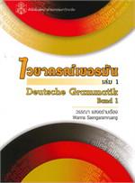 ไวยากรณ์เยอรมัน เล่ม 1 (DEUTSCHE GRAMMATIK BAND 1)