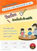 ตารางฝึกคัดเขียนจีนมาตรฐาน 9 ช่อง อเนกประสงค์ (12 มม.) ฝึกเขียน ก่อนเรียนจีน กับ เหล่าซือ