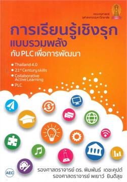 การเรียนรู้เชิงรุกแบบรวมพลังกับ PLC เพื่อการพัฒนา