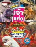 แพ็กชุด The Battle ศึกชนแชมป์ 3 เล่ม
