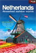 Netherlands เที่ยวเนเธอร์แลนด์ แดนกังหันลม ชมทุ่งทิวลิป