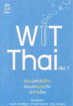 WIT Thai เล่ม 1 เรียนรู้อย่างรีแล็กซ์ผ่านบทสนทนากับนักวิจัยไทย