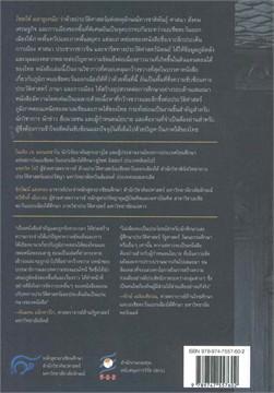ไทยใต้ มลายูเหนือ: ปฏิสัมพันธ์ทางชาติพันธ์ทางชาติพันธุ์บนคาบสมุทรแห่งความหลากหลาย