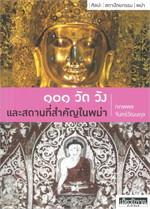 ๑๐๑ วัด วัง และสถานที่สำคัญในพม่า