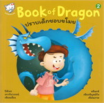 Book of Dragon : ปราบเด็กชอบขโมย เล่ม 2