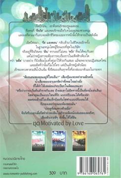 กามเทพพร่ำรัก ชุด Motivated by Love