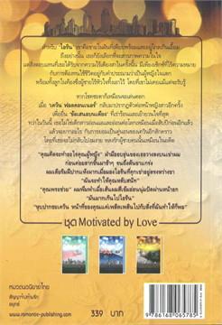สัญญาจ้างห้ามรัก (ชุด Motivated by Love)