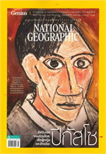 NATIONAL GEOGRAPHIC ฉบับที่ 202 (พฤษภาคม 2561)