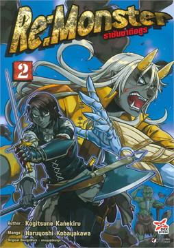 Re:Monster ราชันชาติอสูร เล่ม 2 ฉบับ การ์ตูน