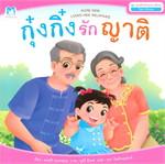 กุ๋งกิ๋งรักญาติ (Thai-English) ชุดส่งเสริมทักาะทางสังคม