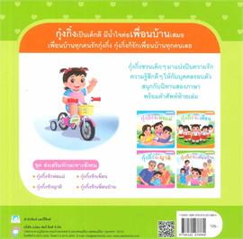 กุ๋งกิ๋งรักเพื่อนบ้าน (Thai-English) ชุด ส่งเสริมทักษะทางสังคม