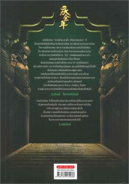 หาญท้าชะตาฟ้า ปริศนายุทธจักร เล่ม 2