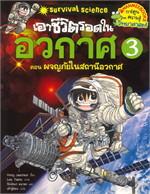 เอาชีวิตรอดในอวกาศ เล่ม 3 ตอน ผจญภัยในสถานีอวกาศ (ปกใหม่)