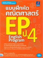 แบบฝึกหัดคณิตศาสตร์ EP (English Program) ป.4