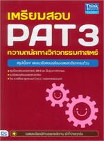 เตรียมสอบ PAT 3 ความถนัดทางวิศวกรรมศาสตร์