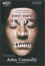 Every Dead Thing : ต่อหน้า ต่อตาย