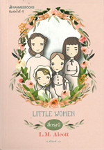 สี่ดรุณี Little Women