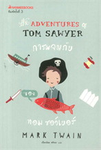 การผจญภัยของทอม ซอว์เยอร์ : วรรณกรรมอมตะ