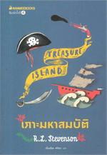 เกาะมหาสมบัติ : วรรณกรรมอมตะของโลก