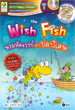 The Wish Fish : พรมหัศจรรย์จากปลาวิเศษ