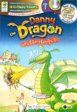 Danny the Dragon : แดนนี มังกรน้อยผู้น่ารัก