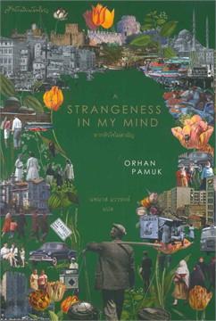 A Strangeness in My Mind หากหัวใจไม่สามัญ