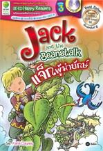 Jack and the Beanstalk : แจ็กผู้ฆ่ายักษ์