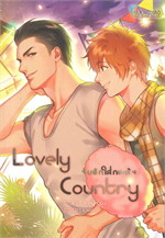 Lovely Country..จับรักใส่กระด้ง