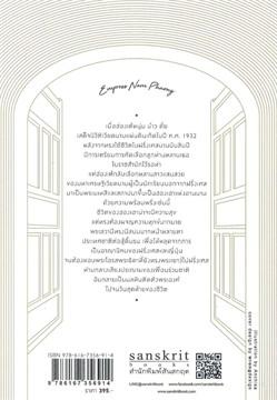 ฮองเฮาแห่งอานนาม Empress Nam Phuong