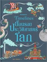 Timelines ย้อนรอยประวัติศาสตร์โลก (ปกแข็