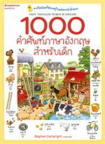 1000 คำศัพท์ภาษาอังกฤษสำหรับเด็ก