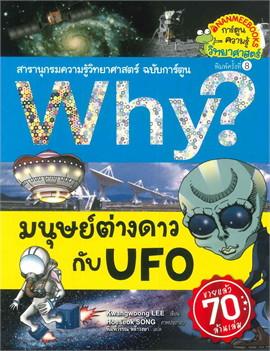 Why? มนุษย์ต่างดาวกับ UFO (ปกใหม่)