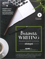 เขียนจดหมายธุรกิจ ฉบับสมบูรณ์ (ปกใหม่) : Business Writing