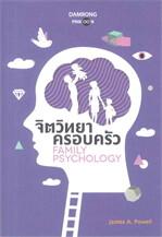 จิตวิทยาครอบครัว FAMILY PSYCHOLOGY